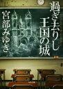 【中古】 過ぎ去りし王国の城 角川文庫/宮部みゆき(編者) 【中古】afb