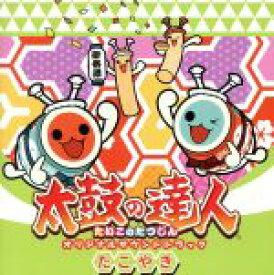 【中古】 太鼓の達人 オリジナルサウンドトラック たこやき /(ゲームミュージック) 【中古】afb