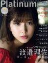 【中古】 Platinum FLASH(Vol.4) 光文社ブックス/光文社(その他) 【中古】afb