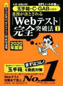 【中古】 8割が落とされる「Webテスト」完全突破法 2020年度版(1) 必勝・就職試験! 玉手箱・C−GAB対策用 /SPIノートの会(著者) 【中古】afb