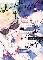 【中古】 くろい眼鏡とあかい薔薇 b−BOY C DX/小鳩めばる(著者) 【中古】afb
