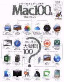 【中古】 Mac100%(vol.25) 家電批評特別編集 100%ムックシリーズ/晋遊舎(その他) 【中古】afb