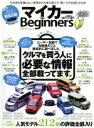 【中古】 マイカー for Beginners 100%ムックシリーズ/晋遊舎(その他) 【中古】afb