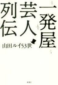 【中古】 一発屋芸人列伝 /山田ルイ53世(著者) 【中古】afb