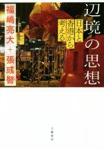 【中古】 辺境の思想 日本と香港から考える /福嶋亮大(著者),張イクマン(著者) 【中古】afb