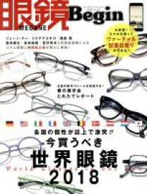 【中古】 眼鏡Begin(vol.24) ビッグマンスペシャル/世界文化社(その他) 【中古】afb
