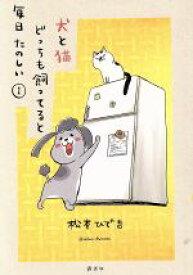 【中古】 犬と猫どっちも飼ってると毎日たのしい(1) ワイドKC/松本ひで吉(著者) 【中古】afb