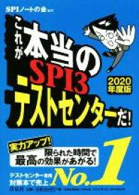【中古】 これが本当のSPI3テストセンターだ!(2020年度版) /SPIノートの会(著者) 【中古】afb