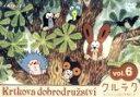 【中古】 クルテク もぐらくんと森の仲間たち Vol.6 /ズデネック・ミレル(原作、監督) 【中古】afb