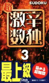 【中古】 超激辛数独(3) 最上級 /ニコリ(著者) 【中古】afb