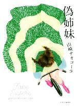 【中古】 偽姉妹 /山崎ナオコーラ(著者) 【中古】afb