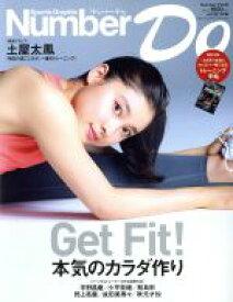 【中古】 Number Do(vol.32 2018) Get Fit!本気のカラダ作り Number PLUS/文藝春秋 【中古】afb