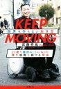 【中古】 KEEP MOVING 限界を作らない生き方 27歳で難病ALSになった僕が挑戦し続ける理由 /武藤将胤(著者) 【中古…