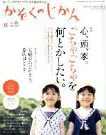 【中古】 かぞくのじかん(Vol.44 2018夏) 季刊誌/婦人之友社 【中古】afb