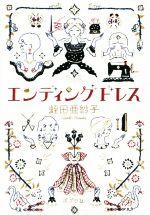 【中古】 エンディングドレス /蛭田亜紗子(著者) 【中古】afb