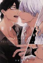 【中古】 White Pawn ドラC/トビワシオ(著者) 【中古】afb