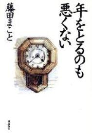 藤田 まこと 最期