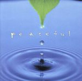 【中古】 PEACEFUL〜ヒーリング・コンピレーション〜 /(オムニバス) 【中古】afb