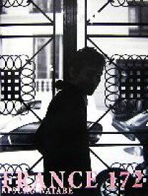 【中古】 FRANCE 172 ATSURO WATABE /渡部篤郎【著】,芝田満之【写真】 【中古】afb