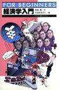 【中古】 経済学入門 イラスト版オリジナル FOR BEGINNERSシリーズ80/金指基(著者),川田あきひこ(その他) 【中古】afb