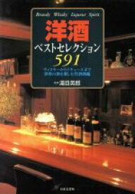 【中古】 洋酒ベストセレクション591 ウィスキーからリキュールまで世界の酒を楽しむ洋酒図鑑 /湯目英郎 【中古】afb