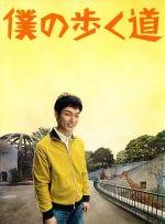 【中古】 僕の歩く道 DVD−BOX /草なぎ剛,香里奈,佐々木蔵之介 【中古】afb