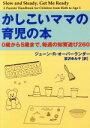 【中古】 かしこいママの育児の本 0歳から5歳まで、毎週の知育遊び260 /ジューン・R.オーバーランダー(著者),宮沢ゆ…