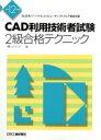 【中古】 CAD利用技術者試験 2級合格テクニック(平成12年度版) /コステック(編者) 【中古】afb