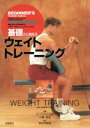 【中古】 基礎から始めるウェイトトレーニング /トレーニング・エアロビクス(その他) 【中古】afb