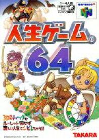 【中古】 人生ゲーム64 /NINTENDO64 【中古】afb