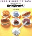 【中古】 FOOD & COOKING DATA 塩分早わかり 食品の塩分が一目でわかる /女子栄養大学出版部(編者),牧野直子(そ…