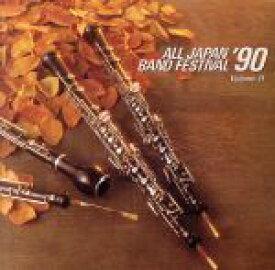 【中古】 日本の吹奏楽'90 Vol.11 /(吹奏楽) 【中古】afb