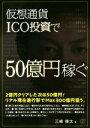 【中古】 仮想通貨ICO投資で、50億円稼ぐ /三崎優太(著者) 【中古】afb