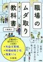 【中古】 職場のムダ取り教科書 /川島高之(著者) 【中古】afb