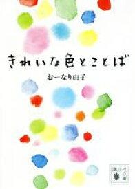 【中古】 きれいな色とことば 講談社文庫/おーなり由子(著者) 【中古】afb
