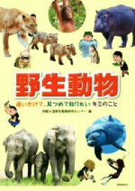 【中古】 野生動物 追いかけて、見つめて知りたいキミのこと /京都大学野生動物研究センター(編者) 【中古】afb