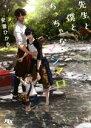 【中古】 先生と僕とちっちゃなマシマロ 幻冬舎ルチル文庫/安曇ひかる(著者) 【中古】afb