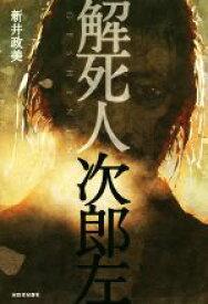 【中古】 解死人次郎左 /新井政美(著者) 【中古】afb