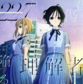 【中古】 22/7:理解者(Type−A)(DVD付) /22/7 【中古】afb