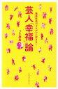 【中古】 芸人「幸福」論 格差社会でゴキゲンに生きる! /プチ鹿島(著者) 【中古】afb