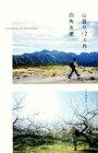 【中古】 山登り12ヵ月 /四角友里(著者) 【中古】afb