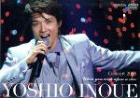 【中古】 井上芳雄コンサート2005「星に願いを」 /井上芳雄 【中古】afb
