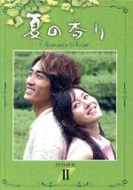 【中古】 夏の香り DVD−BOX(2) /ソン・スンホン,ソン・イェジン,ユン・ソクホ(監督) 【中古】afb