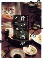 【中古】 男子厨房に入る旨い居酒屋メニュー /オレンジページ(その他) 【中古】afb