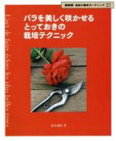 【中古】 バラを美しく咲かせる とっておきの栽培テクニック /趣味・就職ガイド・資格(その他) 【中古】afb