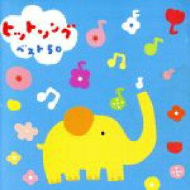 【中古】 ヒットソングベスト50 /(童謡/唱歌),速水けんたろう,たいらいさお,渡辺かおり,長谷川友二,井上かおり,いぬいかずよ,ひまわりキッズ 【中古】afb