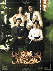 【中古】 京城スキャンダル DVD−BOX1 /カン・ジファン,ハン・ジミン,リュ・ジン,チン・スワン(脚本) 【中古】afb