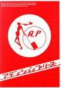 【中古】 アテンションプリーズ DVD−BOX /上戸彩,錦戸亮,相武紗季 【中古】afb