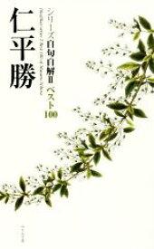 【中古】 仁平勝 ベスト100 シリーズ自句自解II/仁平勝(著者) 【中古】afb