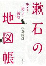 【中古】 漱石の地図帳 歩く・見る・読む /中島国彦(著者) 【中古】afb